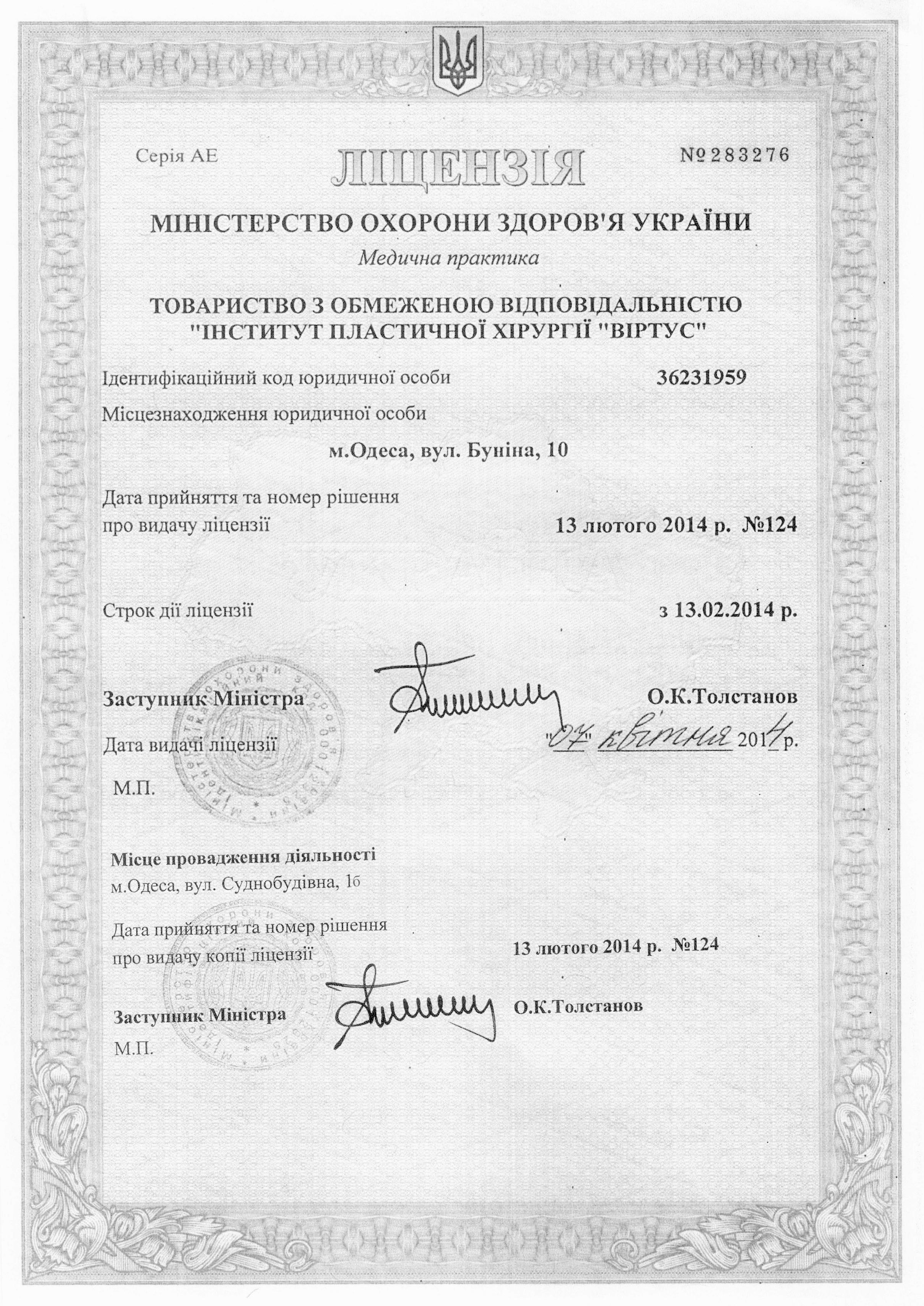 Лицензия МОЗ Украины №283676 от 24.02.2014